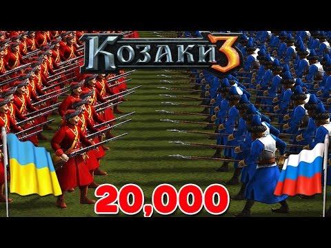 УКРАЇНА - РОСІЯ ● БИТВА 20,000 КОЗАКИ 3   UKRAINE vs. RUSSIA ● COSSACKS 3 20K