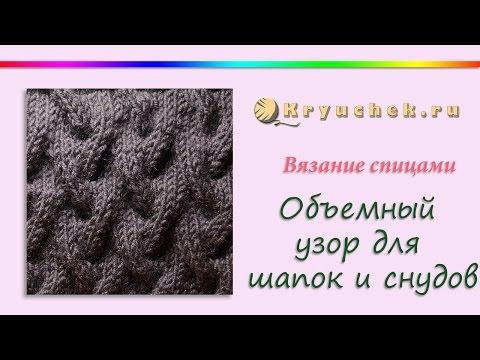 Объемный узор спицами для шапки (Knitting. Pattern Cable for Beanie and LIC tutorial)