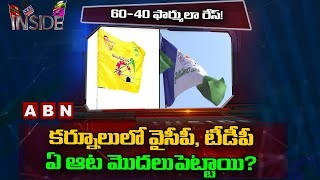 TDP and YCP Leaders Maintaining Secret friendship in Kurnool | Inside