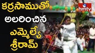 Jaggayyapeta MLA Rajagopal Sreeram Stick Stunt   Krishna    hmtv News