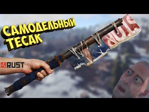 ТЕСАК из игры Rust  - Salvaged Cleaver