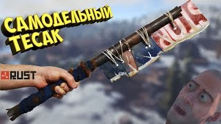 ТЕСАК из игры Rust  - Salvaged Cleaver