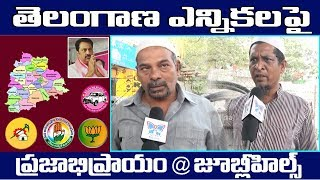 Election Survey @JubileeHills | Public Talk on MLA Maganti Gopinadh | Who Is Next CM of Telangana?#1
