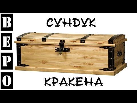 ArcheAge. Сундук Кракена!