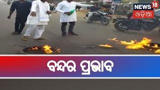 Strike In Odisha: ବିଭିନ୍ନ ସ୍ଥାନରେ ନବ ନିର୍ମାଣ କୃଷକ ସଂଗଠନ ପକ୍ଷର ବନ୍ଦର ପ୍ରଭାବ | LIVE |AME TA KAHIBU