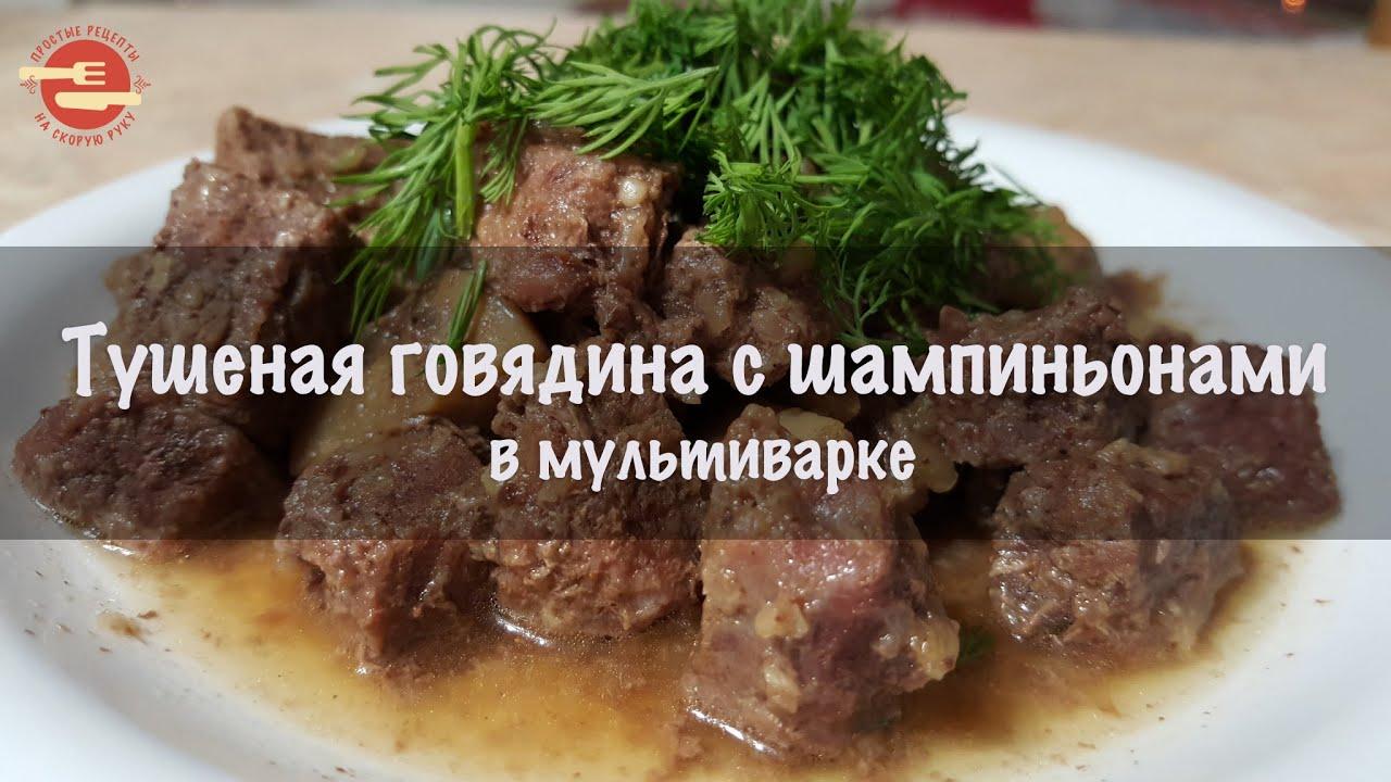 Рецепты мяса с шампиньонами в мультиварке