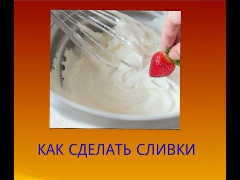 Как сделать сливки из молока