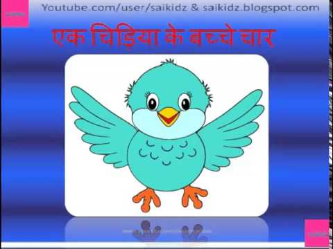 Ek Chidiya Ke Bachche Char video