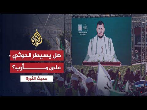 حديث الثورةمأرب باب جديد تطرقه أزمة اليمن