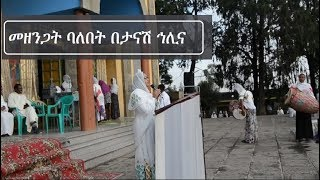 Mezengat Balebet – Zemarit Fasika Mekonen (Gofa Gebriel)