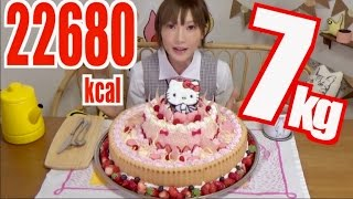【MUKBANG】 Challenging 7 Kg Of Cake By Wearing Cute Uniform ! 22680kcal [CC Available]  Yuka [Oogui]