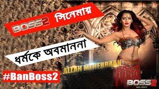 Download Bangla Song Review | Jeet | Nusraat  Faria |  নুসরাত ফারিয়ার বিতর্কিত নাচ 3Gp Mp4