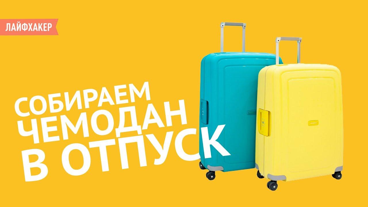 Как правильно собрать чемодан в поездку на самолете с подарками 63