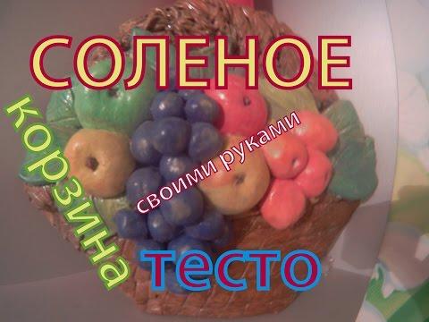 #Соленое тесто/ Корзина с овощами.