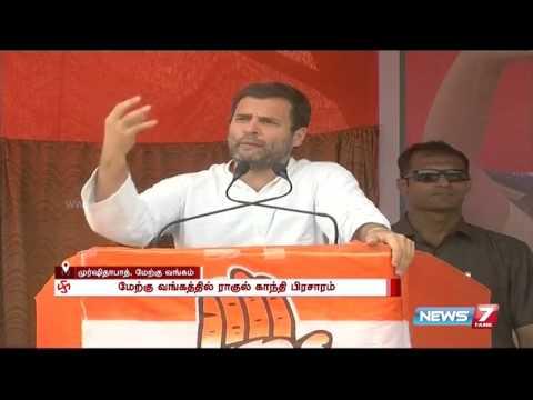 Rahul Gandhi slams Mamata Banerjee at West Bengal election rally | News7 Tamil
