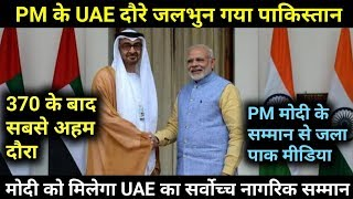 PM Modi UAE , France and bahrain Visit