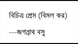 bichitro_prem.wmv| by jaganath basu and urmimala basu