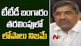 టీటీడీ బంగారం తరలింపులో లోపాలు నిజమే: AP CS LV Subramanyam Over TTD Gold Issue