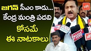 AP Deputy CM Nimmakayala Chinarajappa Satirical Comments on YS Jagan