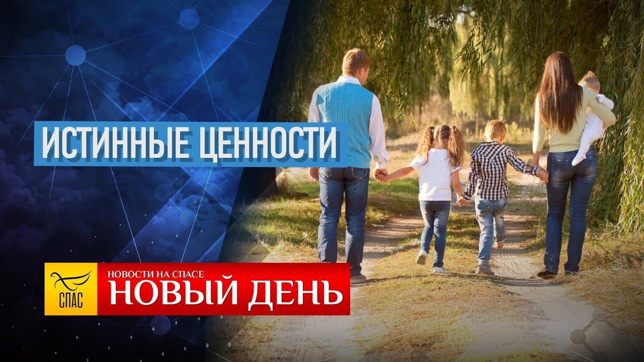 НОВЫЙ ДЕНЬ. НОВОСТИ. ВЫПУСК ОТ 03.04.2019