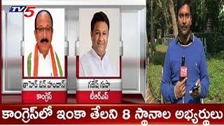 కాంగ్రెస్లో ఇంకా తేలని 8 స్థానాల అభ్యర్థులు | Telangana Congress Pending Seats Distribution | TV5
