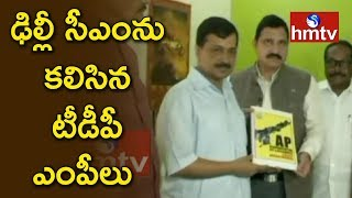 TDP MPs Meet Arvind Kejriwal, Urges To Support Their No Confidence Motion  | hmtv