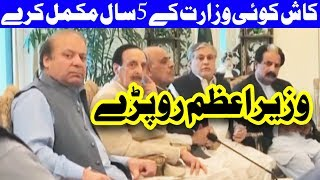 Kaash Koi Wazarat Ka 5 Saal Mukamal Kray - Headlines and Bulletin - 09:00 PM - 28 July 2017