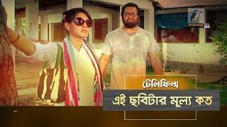 Ei Chobitar Mullo Koto | Iresh Zaker, Tisha | Telefilm | Maasranga TV | 2018