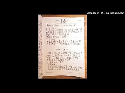 Shape Of Love - Ayumi Hamasaki (小曦cover)