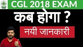 SSC CGL 2018 कब होगा ? Important Notice About SSC Exams In Jan-Feb BY New Vendor TCS