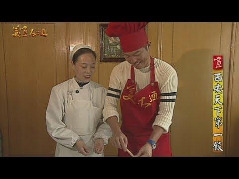 台灣-美食大三通-20190921-【中國西安】西安天下第一餃~秦始皇愛吃的麵!?