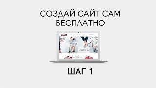 Создай свой сайт сам: ШАГ 1
