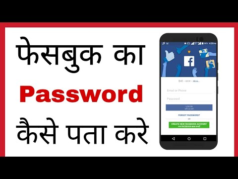 FB ka password kaise pata kare  How to reset facebook password on android mobile in hindi