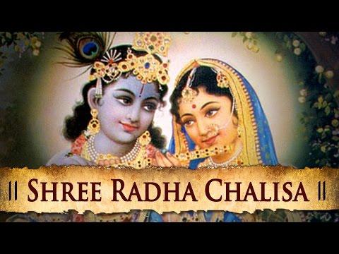 Shree Radha Chalisa | Popular Krishna Bhajans | Latest Hindi Devotional Songs