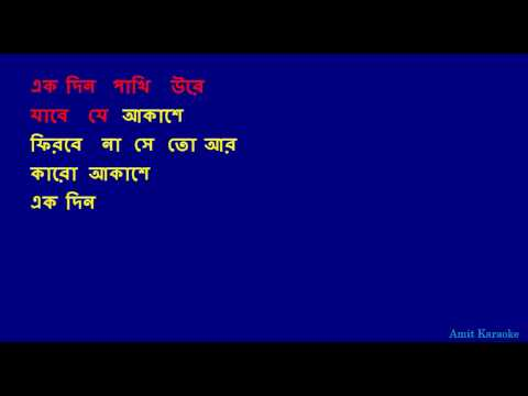 Ek Din Pakhi Ure - Kishore Kumar Bangla Full Karaoke with Lyrics...