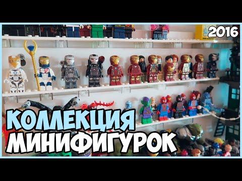 МОЯ КОЛЛЕКЦИЯ МИНИФИГУРОК LEGO (2016)