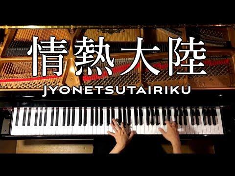情熱大陸/葉加瀬太郎/弾いてみた/Piano-ピアノ/CANACANA