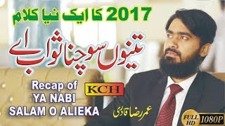 Download SUPER  HIT  NEW   Naat  Sharif    Multi LANGUAGE  || Difrint Style  || Umar Raza Qadri 3Gp Mp4