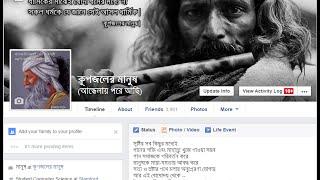 Akashta  Kapchilo Ken - Gulam Fakir