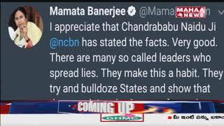 Mamata Banerjee Praises CM Chandrababu In Twitter