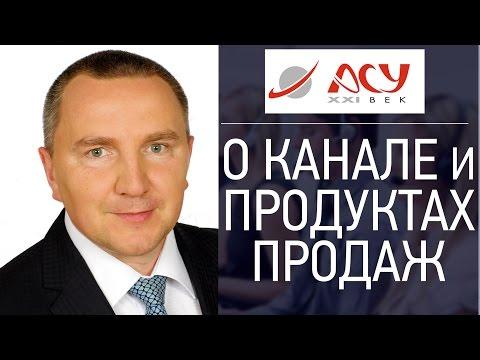 О канале и продуктах компании АСУ 21 век. Сергей Ретивых