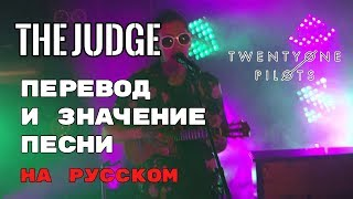 The Judge - ПЕРЕВОД И ЗНАЧЕНИЕ ПЕСНИ (TWENTY ONE PILOTS) на русский | текст песни на русском