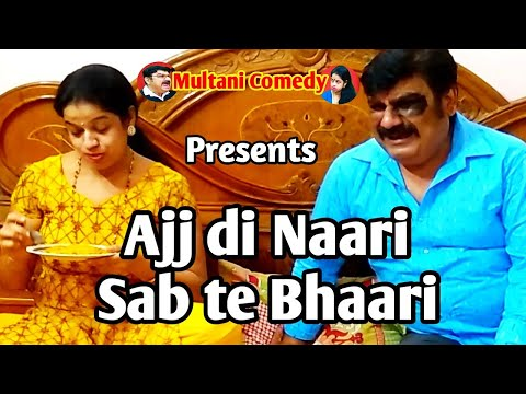 Ajj di Naari , Sab te Bhaari (अज्ज दी नारी सब ते भारी) Punjabi, multani/ saraiki comedy video