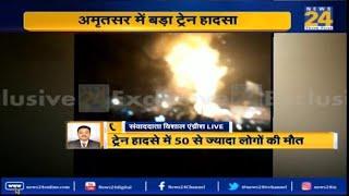 Amritsar के जोड़ा फाटक पर बड़ा ट्रेन हादसा, 50 से ज्यादा लोगों की मौत की आशंका - पुलिस