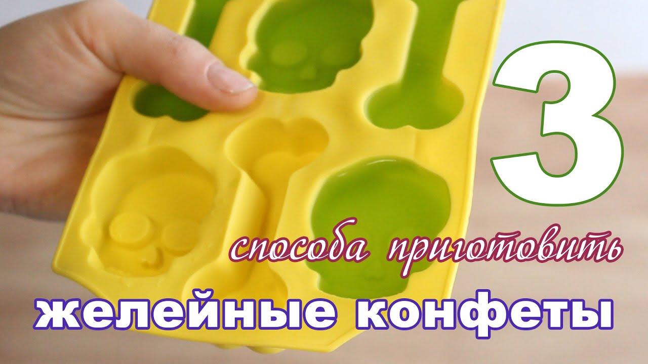 Рецепт желейных конфет в домашних условиях 994