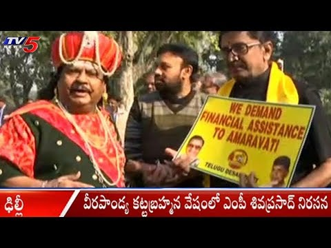 TDP MP Sivaprasad Protests In Veerapandiya Kattabomman Getup At Parliament | TV5News