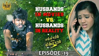 Husbands In Movies vs Husbands In Reality  Husband Vs Wife   Samsaram Athu Minsaram  Mini-Series #19