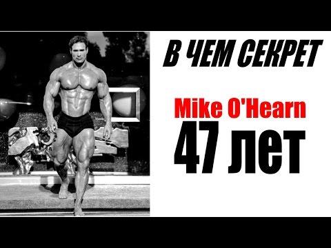Майк ОХёрн 47 лет - В ЧЕМ СЕКРЕТ ??? (Sportfaza)