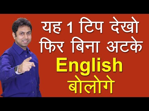 बिना अटके अंग्रेज़ी कैसे बोलें   How to Speak Fluent English   Awal