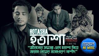 HOTASHA    Iqbal HJ    Official Vocal Version